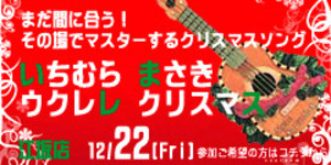 Ichimura_christmas1